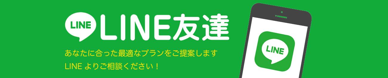 LINEからお申し込み・無料相談
